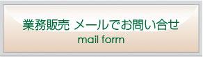 mail_gyomu