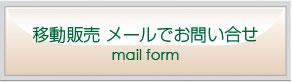 mail_ido